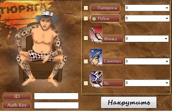 Скачать бесплатно онлайн игру тюряга - Взлом игры вконтакте тюряга скачать